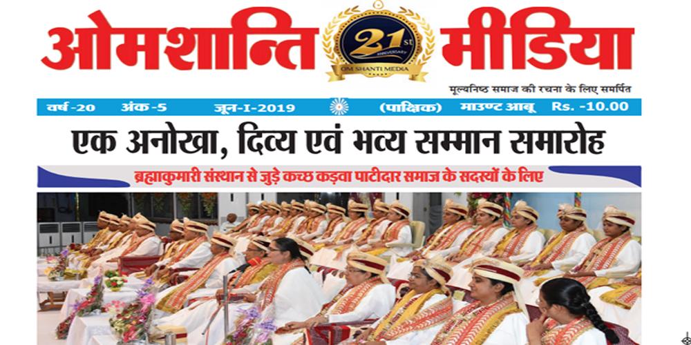 6. Omshanti Media June 2019
