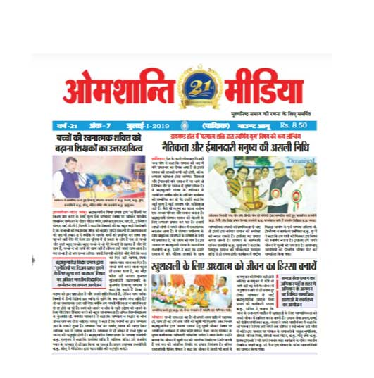 7 .Omshanti Media July  2019