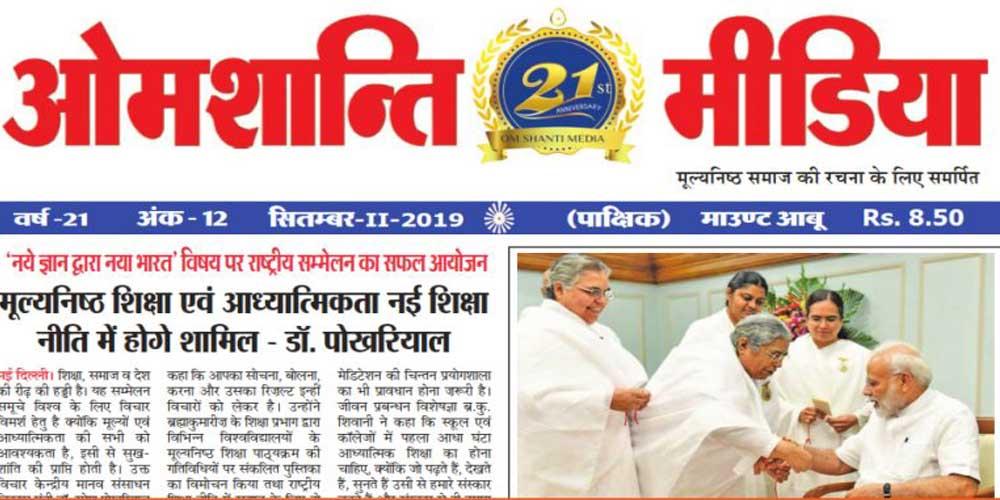 9. Omshanti Media September