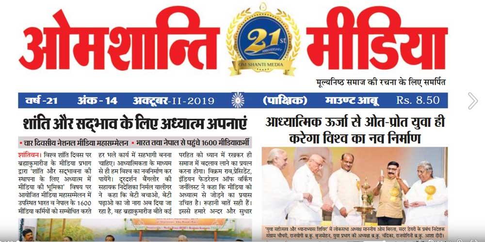 10. Omshanti Media October
