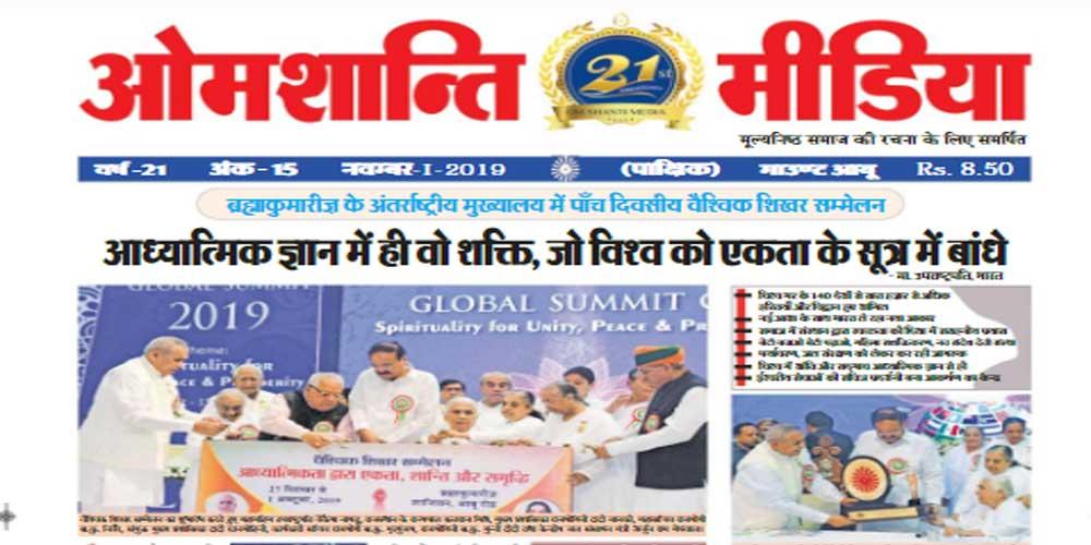 11. Omshanti Media November