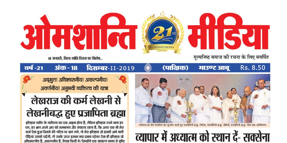 12. Omshanti Media December