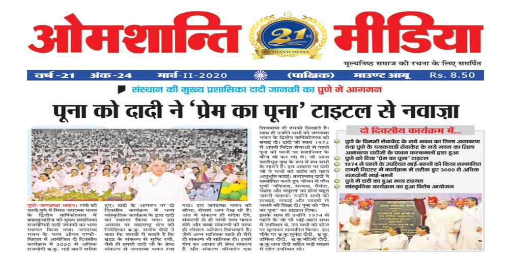 3. Omshanti Media March 2020