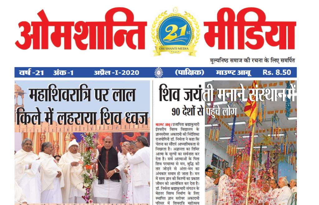 4. Omshanti Media April 2020