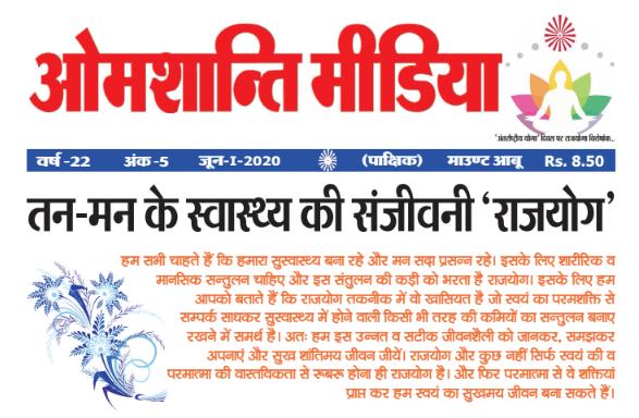 6. Omshanti Media June 2020