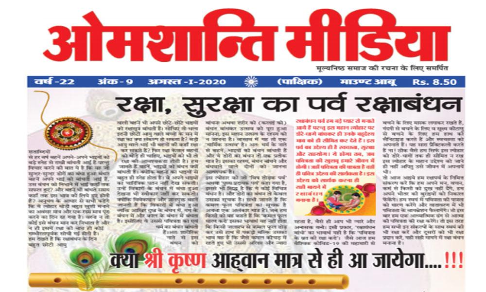 8. Omshanti Media August 2020