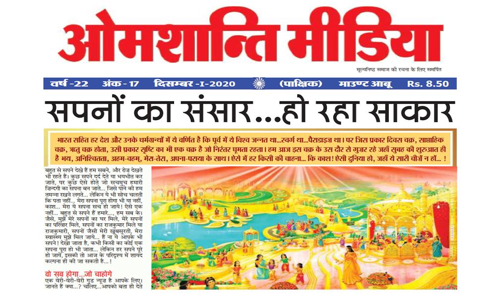 12. Omshanti Media Dec 2020