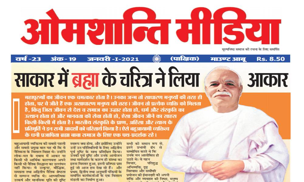 1. Omshanti Media Jan 2021
