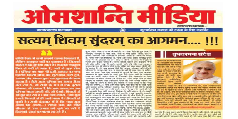 3. Omshanti Media March 2021