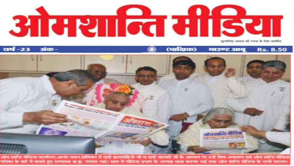 4. Omshanti Media April 2021